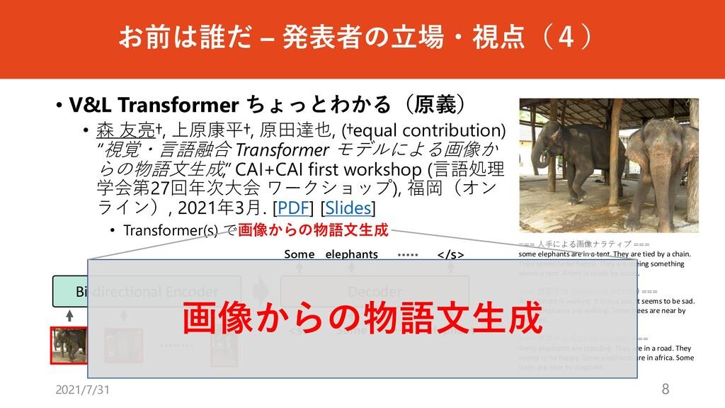 お前は誰だ – 発表者の⽴場・視点(4) • V&L Transformer ちょっとわかる(...