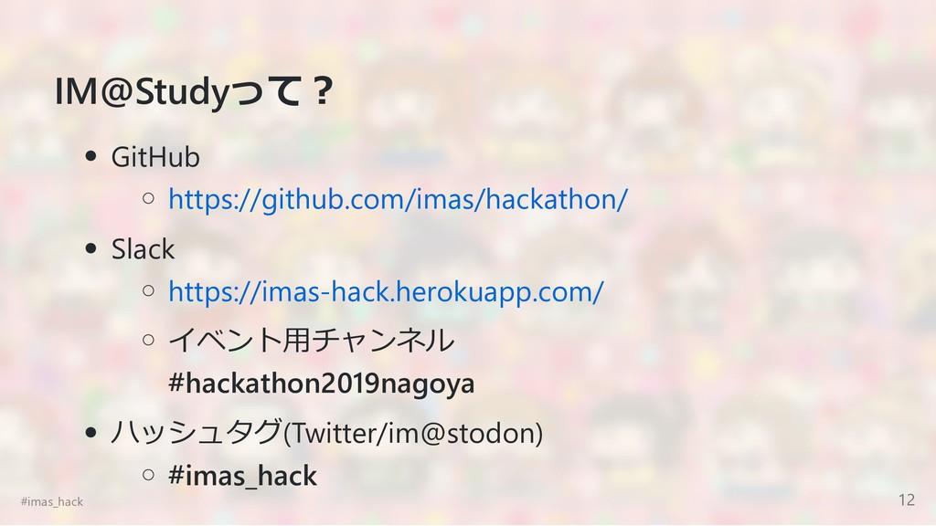 IM@Studyって︖ GitHub https://github.com/imas/hack...
