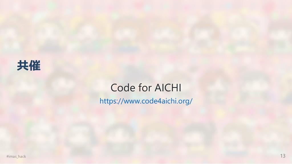 共催 Code for AICHI https://www.code4aichi.org/ #...