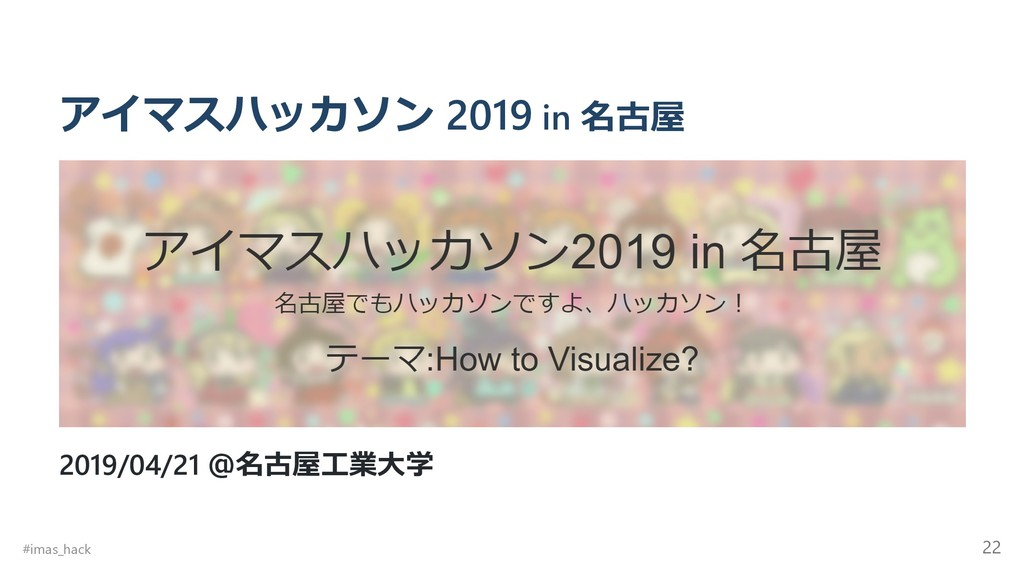 アイマスハッカソン 2019 in 名古屋 2019/04/21 @名古屋⼯業⼤学 #imas...