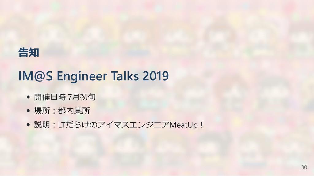 告知 IM@S Engineer Talks 2019 開催⽇時:7⽉初旬 場所︓都内某所 説...