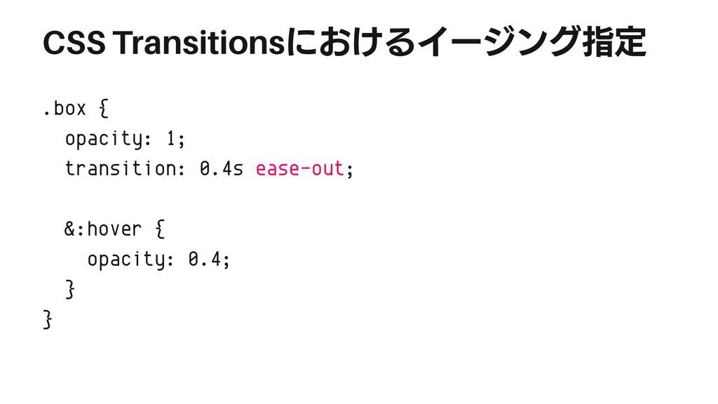 CSS Transitionsにおけるイージング指定 .box { opacity: 1; t...