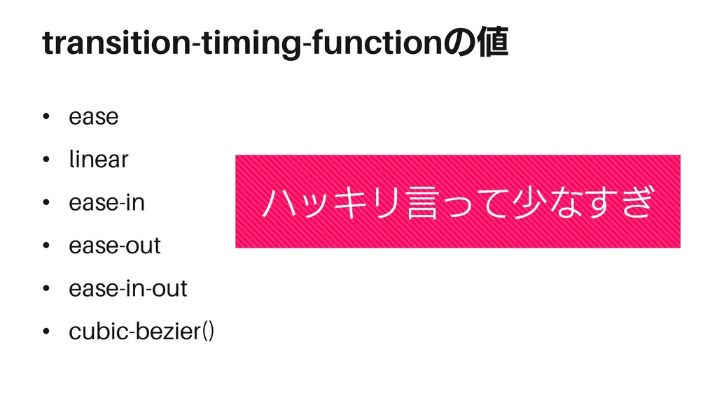transition-timing-functionの値 • ease • linear • ...