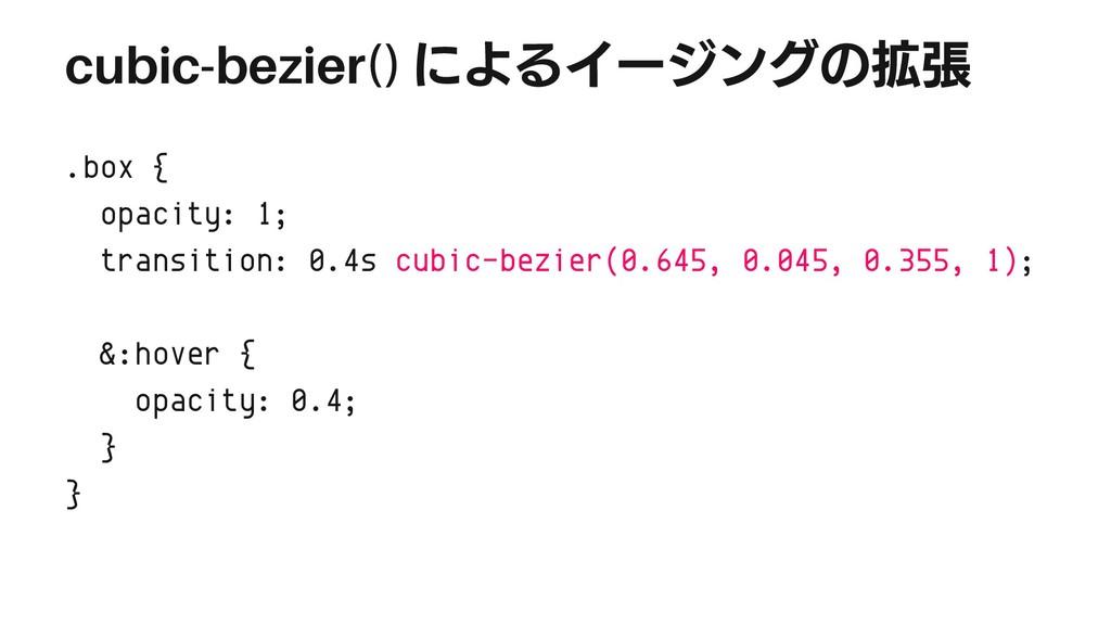 cubic-bezier() によるイージングの拡張 .box { opacity: 1; t...