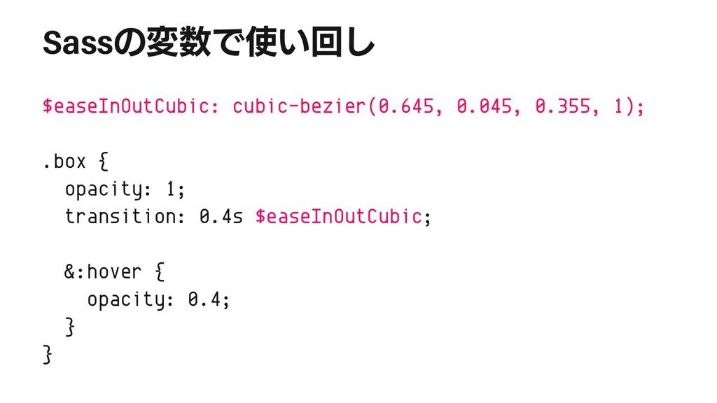 Sassの変数で使い回し $easeInOutCubic: cubic-bezier(0.64...