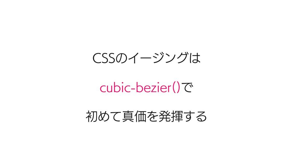 CSSのイージングは cubic-bezier()で 初めて真価を発揮する
