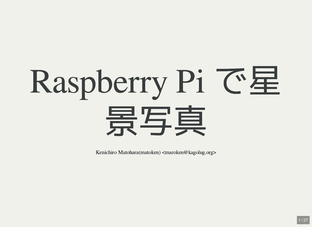 Raspberry Pi で星 Raspberry Pi で星 景写真 景写真 Kenichi...