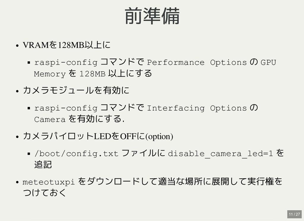 前準備 前準備 VRAMを128MB以上に raspi-config コマンドで Perfor...