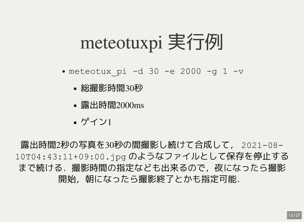 meteotuxpi 実行例 meteotuxpi 実行例 meteotux_pi -d 30...