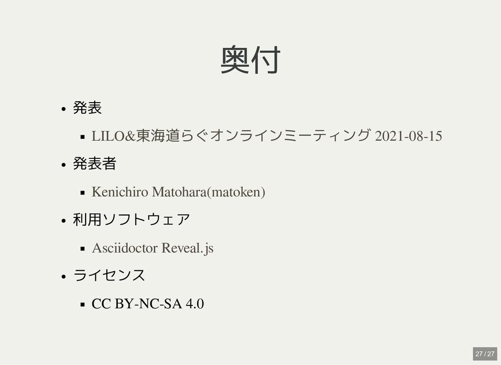 奥付 奥付 発表 発表者 利用ソフトウェア ライセンス CC BY-NC-SA 4.0 LIL...