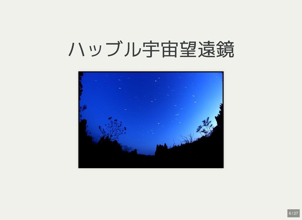 ハッブル宇宙望遠鏡 ハッブル宇宙望遠鏡 6 / 27