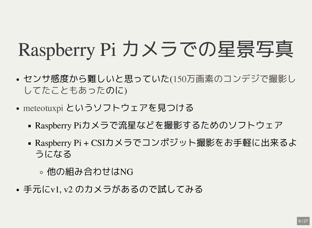 Raspberry Pi カメラでの星景写真 Raspberry Pi カメラでの星景写真 セ...
