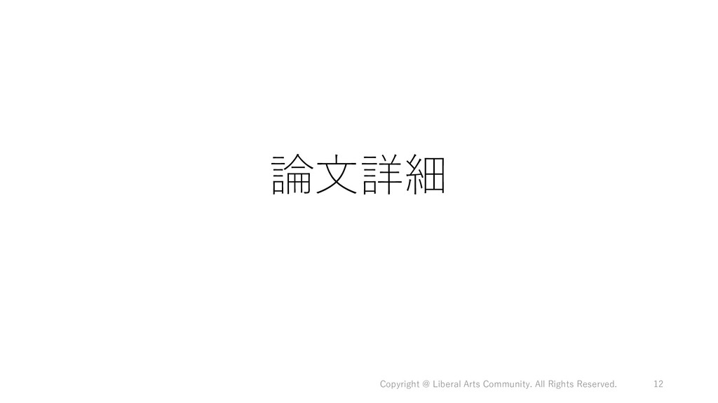 論文詳細 12 Copyright @ Liberal Arts Community. All...