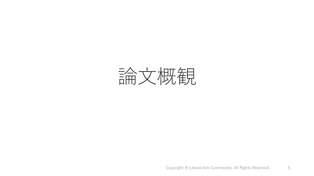 論文概観 5 Copyright @ Liberal Arts Community. All ...