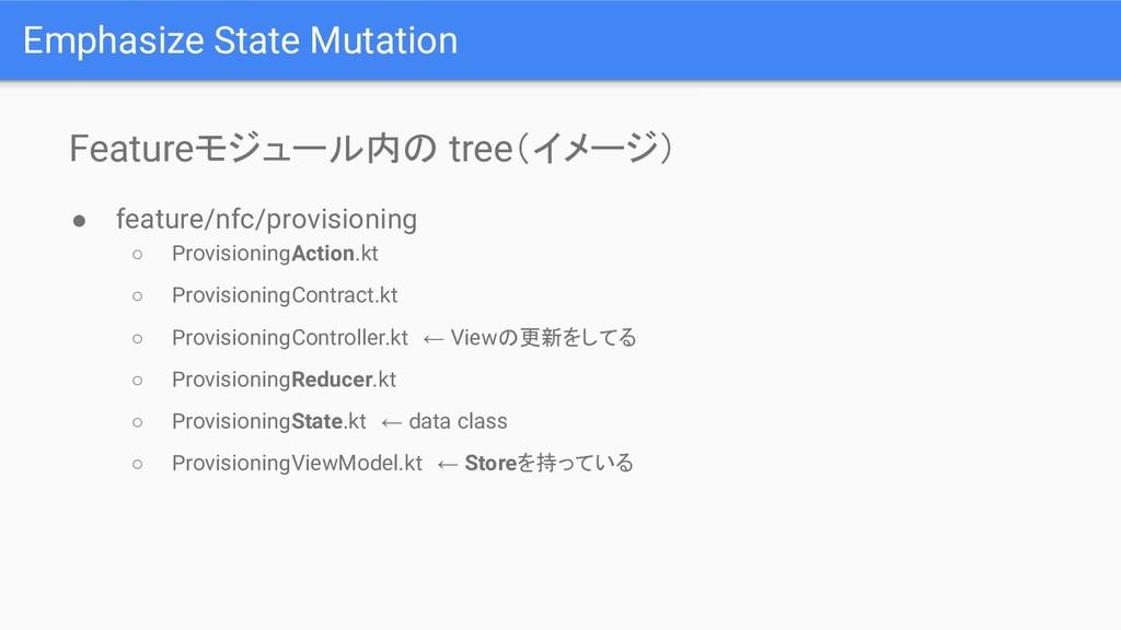 Featureモジュール内の tree(イメージ) ● feature/nfc/provisi...