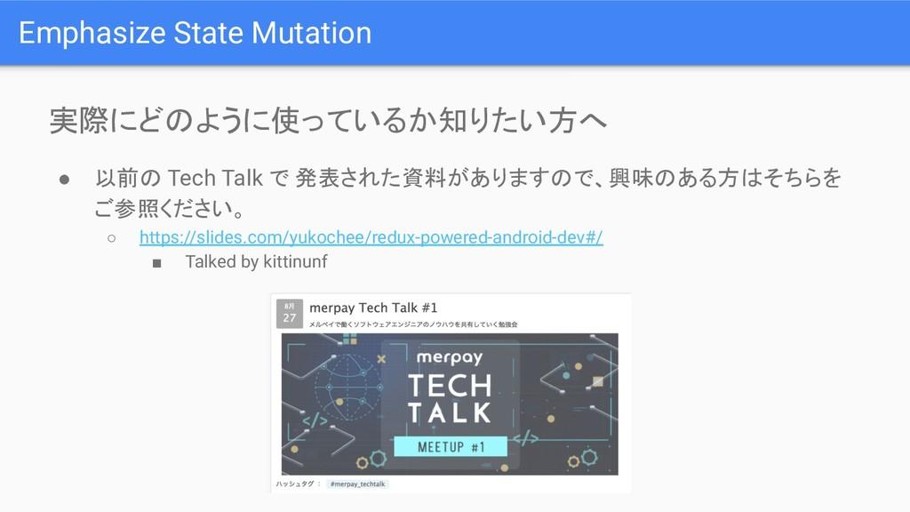 実際にどのように使っているか知りたい方へ ● 以前の Tech Talk で 発表された資料が...