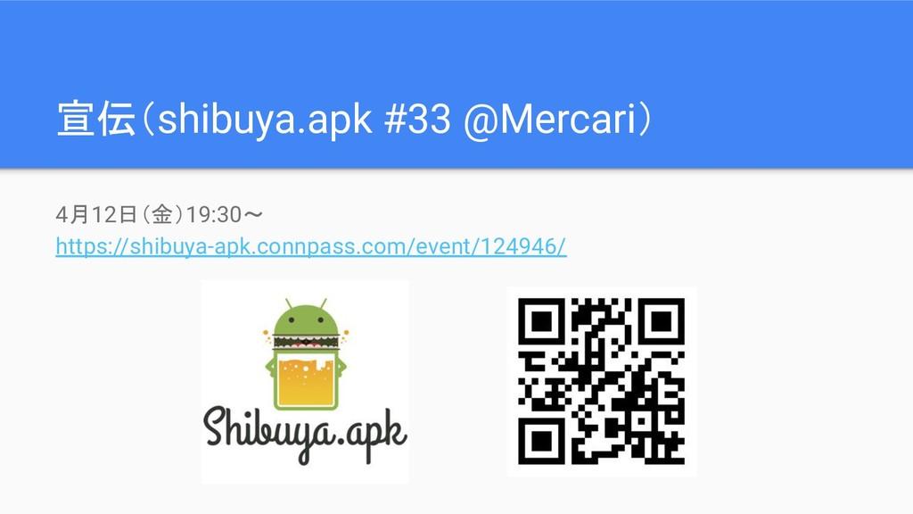 宣伝(shibuya.apk #33 @Mercari) 4月12日(金)19:30〜 htt...