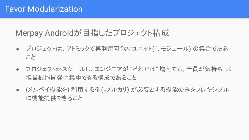 Merpay Androidが目指したプロジェクト構成 ● プロジェクトは、アトミックで再利用...