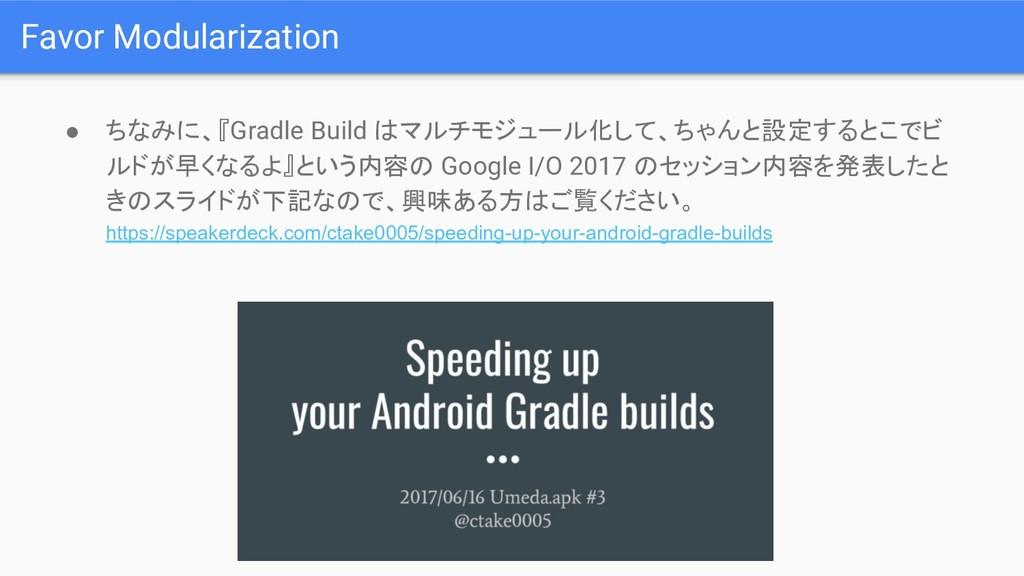 ● ちなみに、『Gradle Build はマルチモジュール化して、ちゃんと設定するとこでビ ...