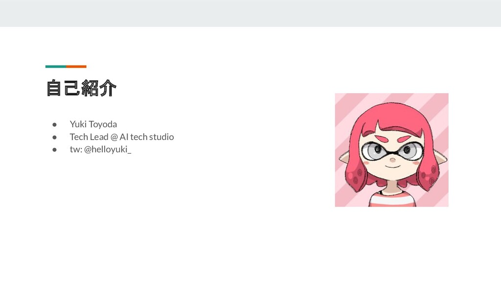 自己紹介 ● Yuki Toyoda ● Tech Lead @ AI tech studio...