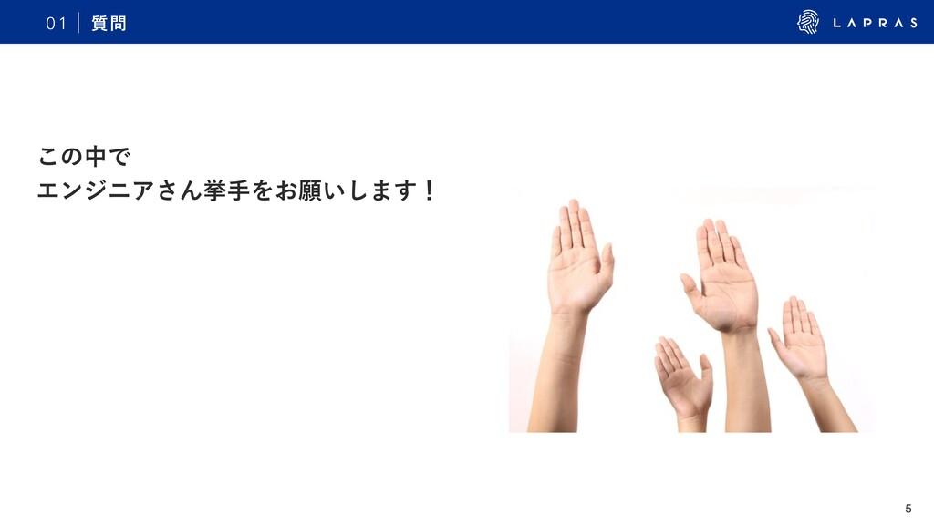 5 ͜ͷதͰ ΤϯδχΞ͞ΜڍखΛ͓ئ͍͠·͢ʂ 0 1 ࣭