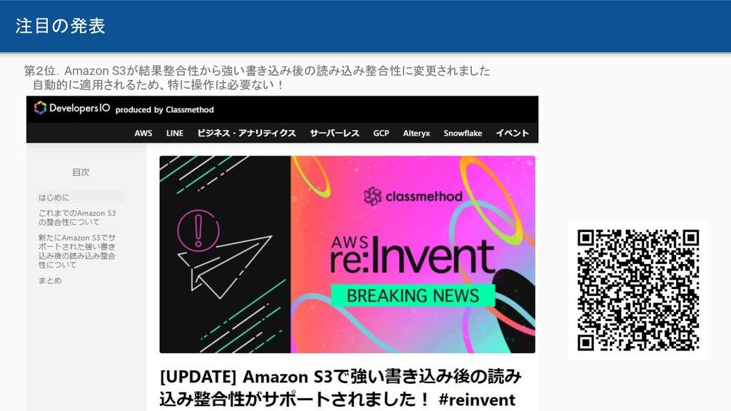 注目の発表 第2位.Amazon S3が結果整合性から強い書き込み後の読み込み整合性に変更され...