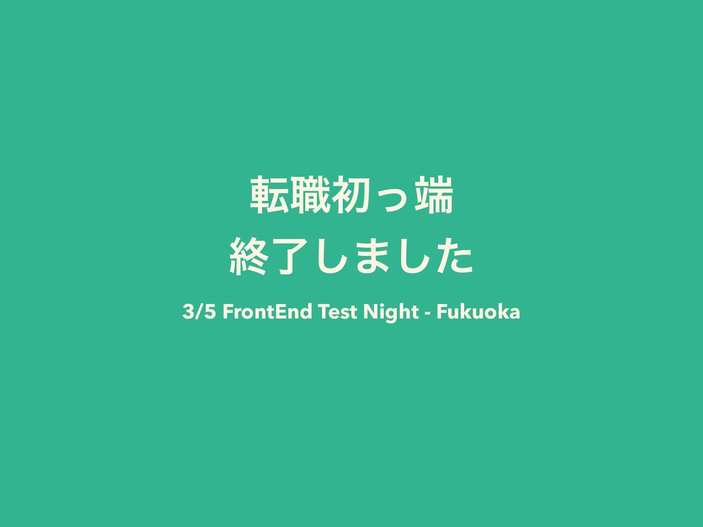స৬ॳͬ ऴྃ͠·ͨ͠ 3/5 FrontEnd Test Night - Fukuoka