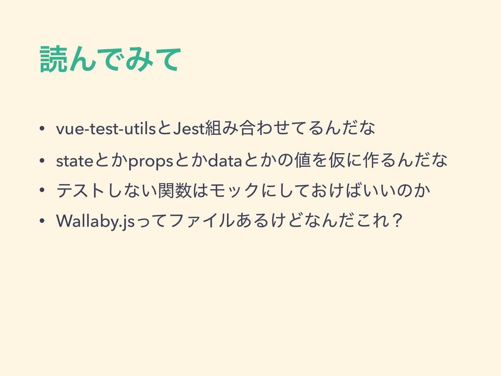 ಡΜͰΈͯ • vue-test-utilsͱJestΈ߹ΘͤͯΔΜͩͳ • stateͱ͔...