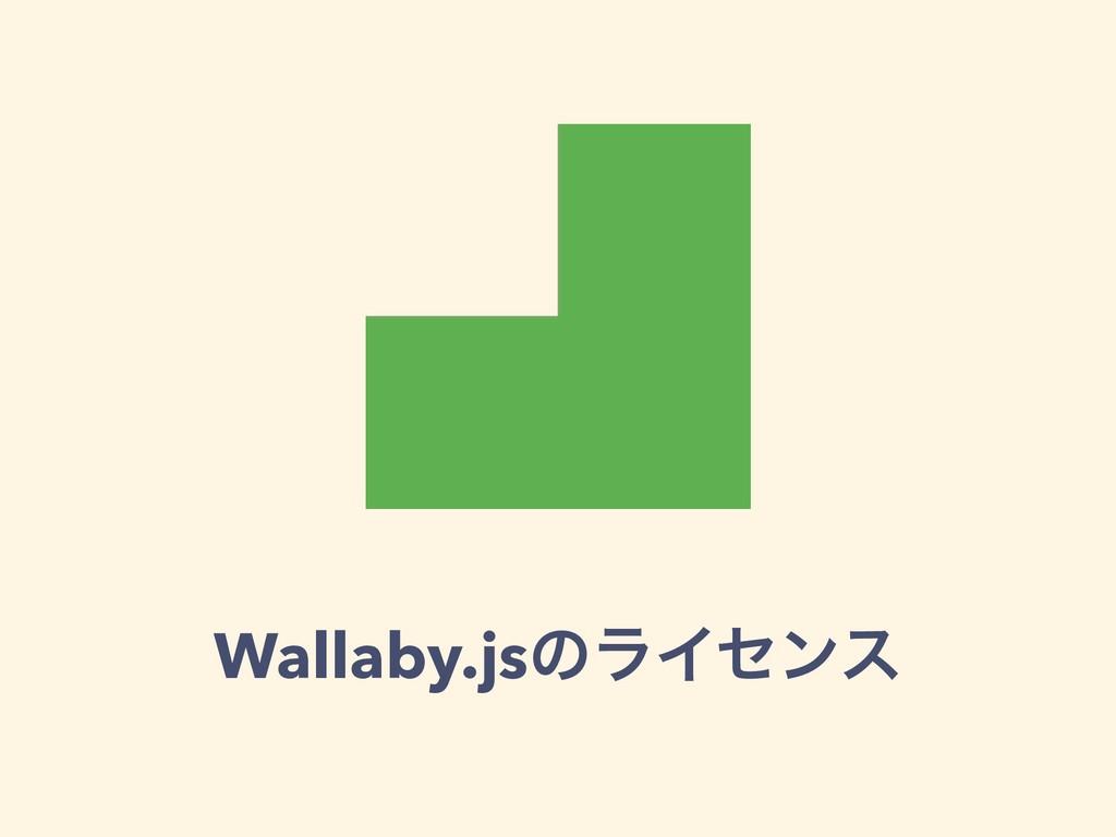 Wallaby.jsͷϥΠηϯε