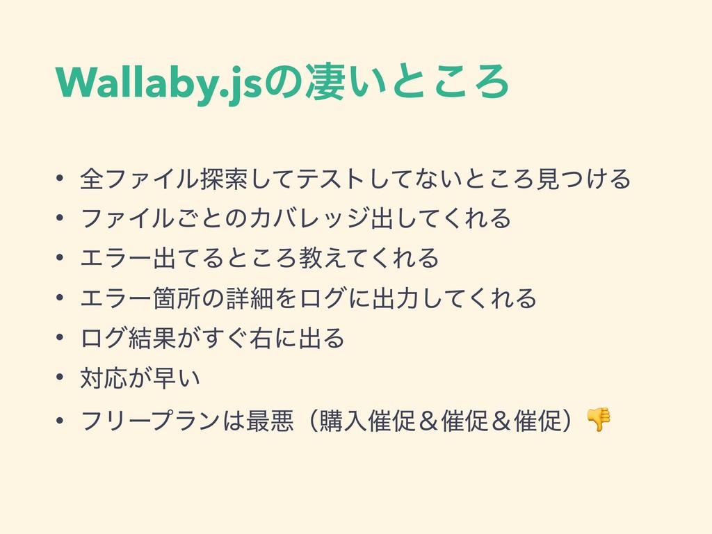 Wallaby.jsͷੌ͍ͱ͜Ζ • શϑΝΠϧ୳ࡧͯ͠ςετͯ͠ͳ͍ͱ͜Ζݟ͚ͭΔ • ϑΝ...