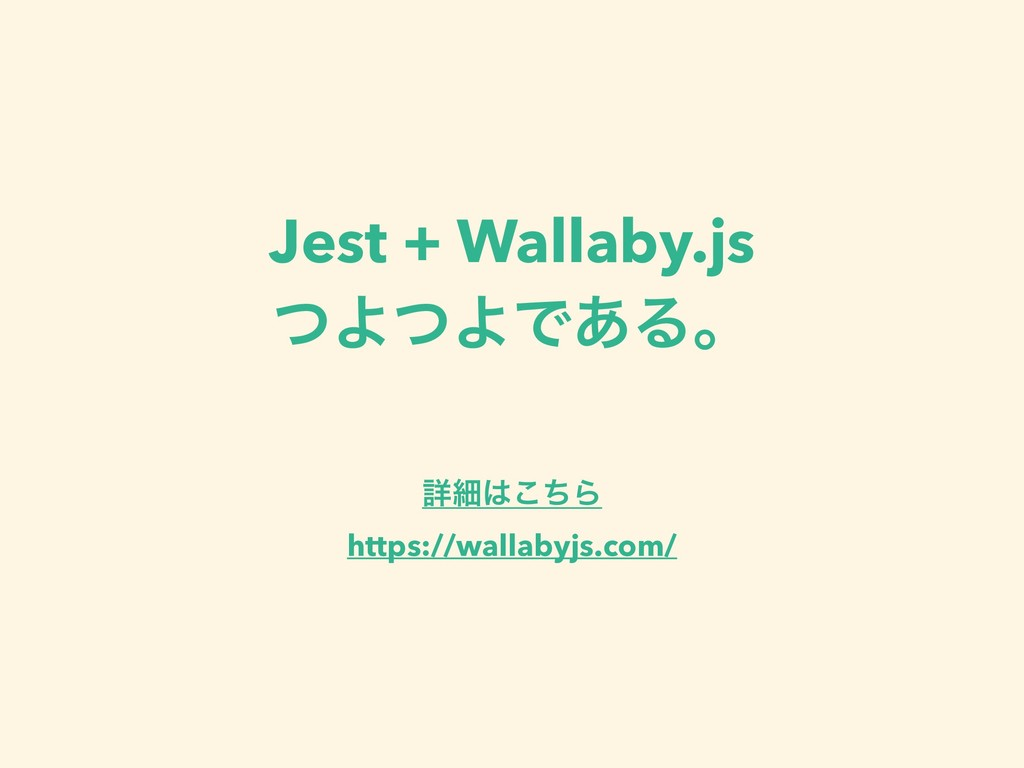 Jest + Wallaby.js ͭΑͭΑͰ͋Δɻ ৄࡉͪ͜Β https://walla...