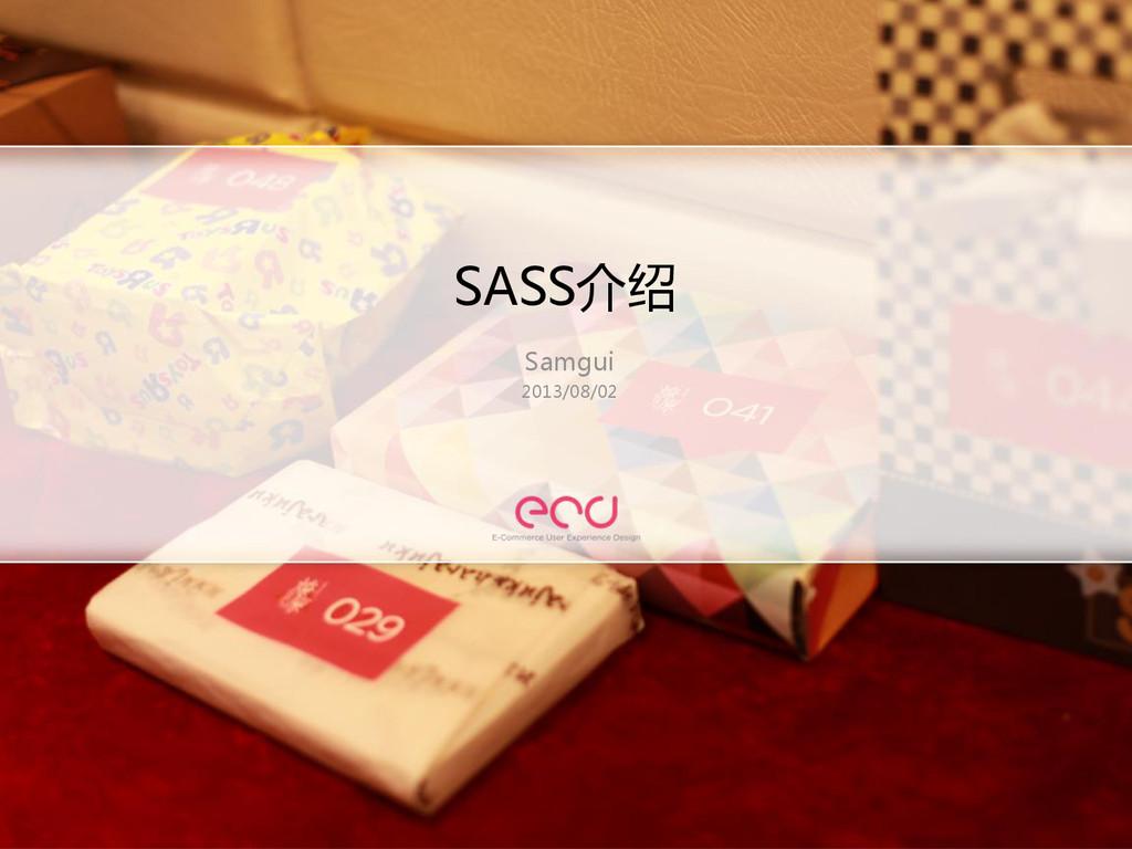 SASS介绍 Samgui 2013/08/02