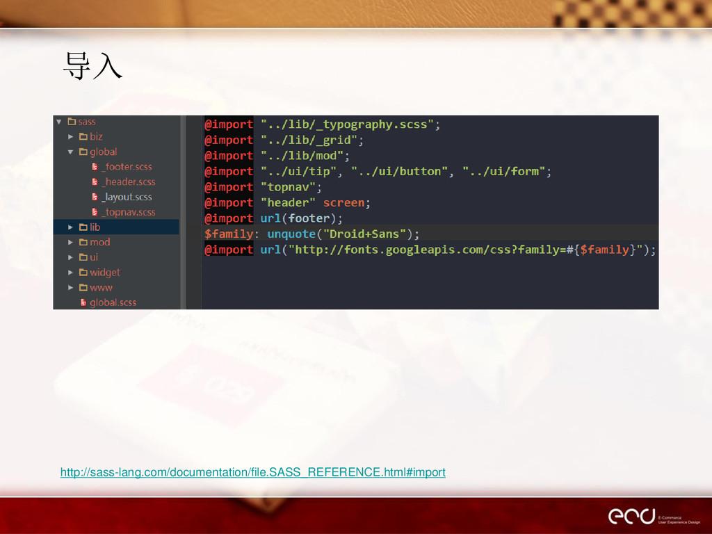 导入 http://sass-lang.com/documentation/file.SASS...