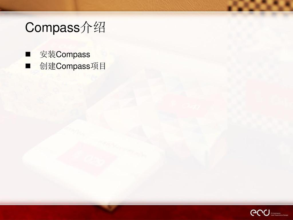 Compass介绍  安装Compass  创建Compass项目