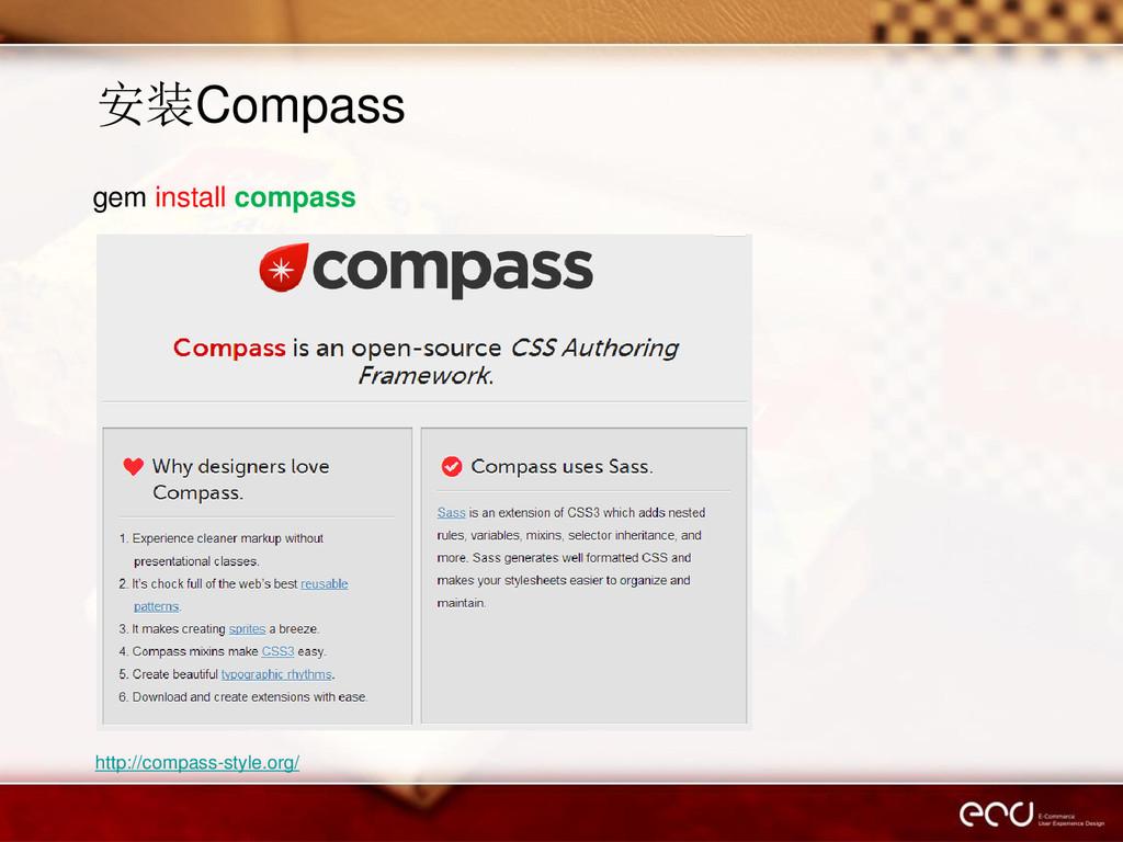 安装Compass http://compass-style.org/ gem install...