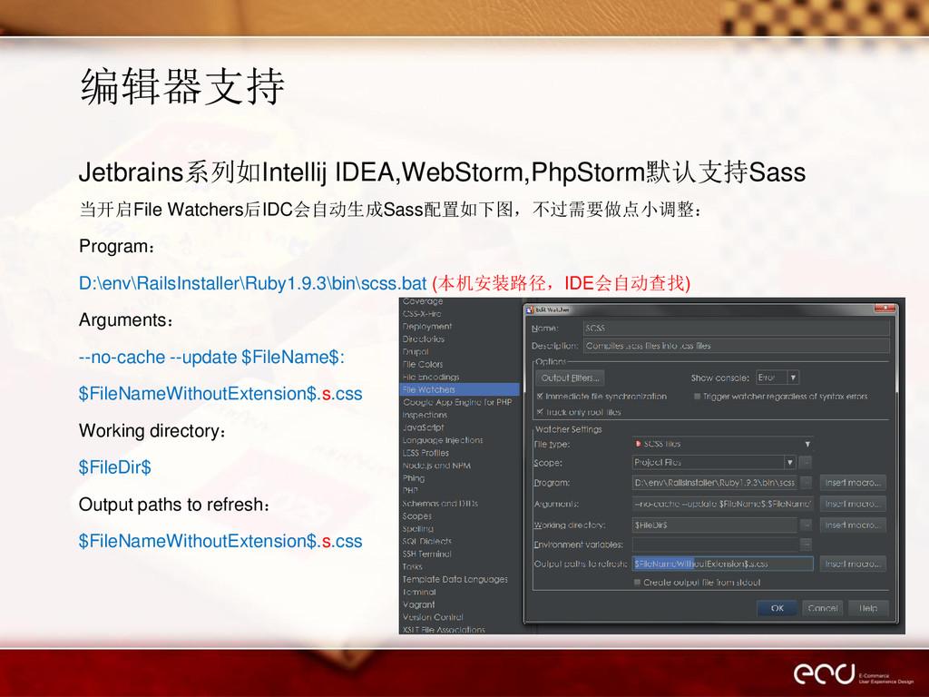 编辑器支持 Jetbrains系列如Intellij IDEA,WebStorm,PhpSto...