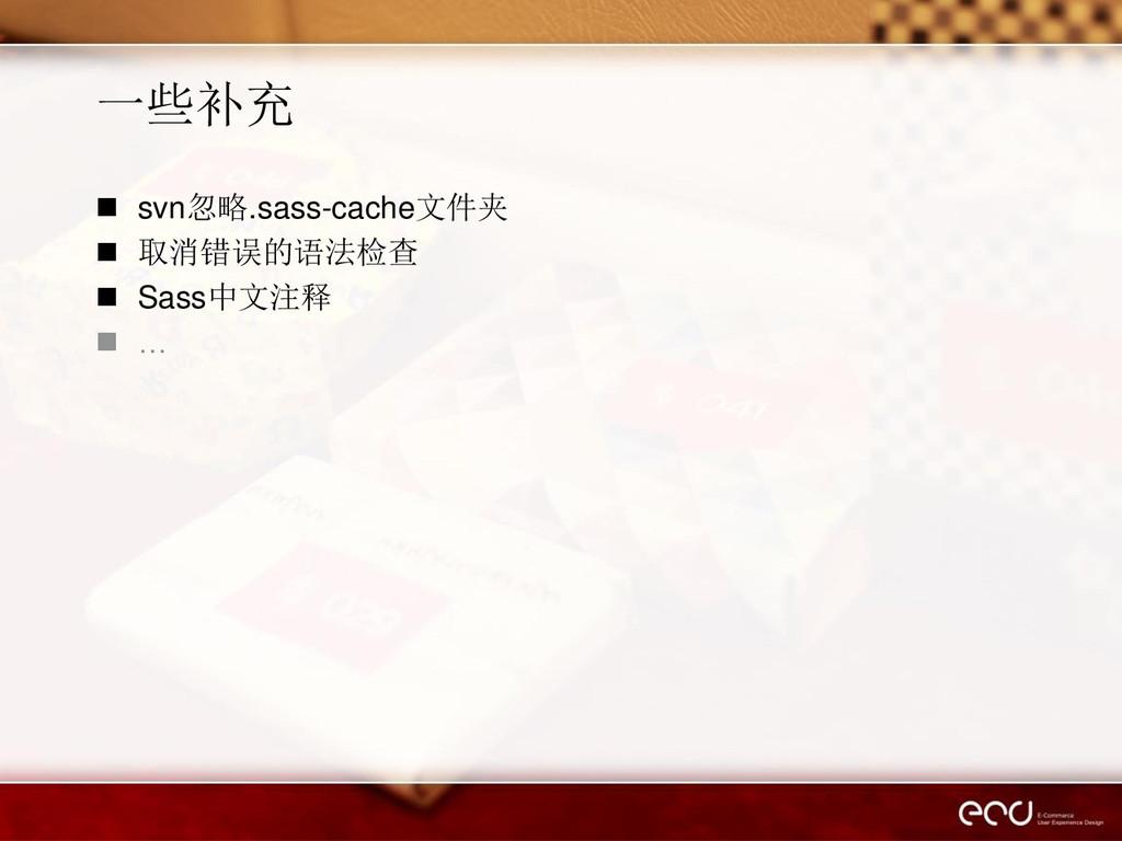 一些补充  svn忽略.sass-cache文件夹  取消错误的语法检查  Sass中文...