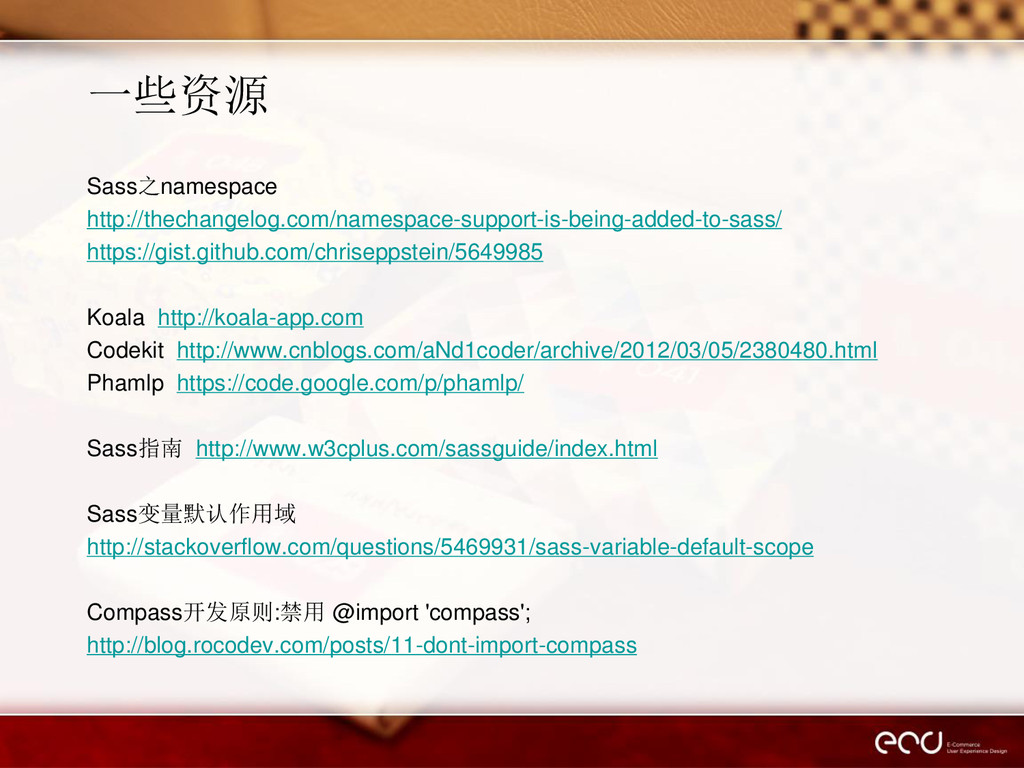 一些资源 Sass之namespace http://thechangelog.com/nam...