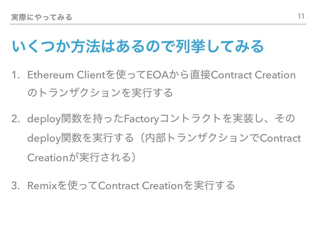 ࣮ࡍʹͬͯΈΔ ͍͔ͭ͘ํ๏͋ΔͷͰྻڍͯ͠ΈΔ 1. Ethereum ClientΛ...