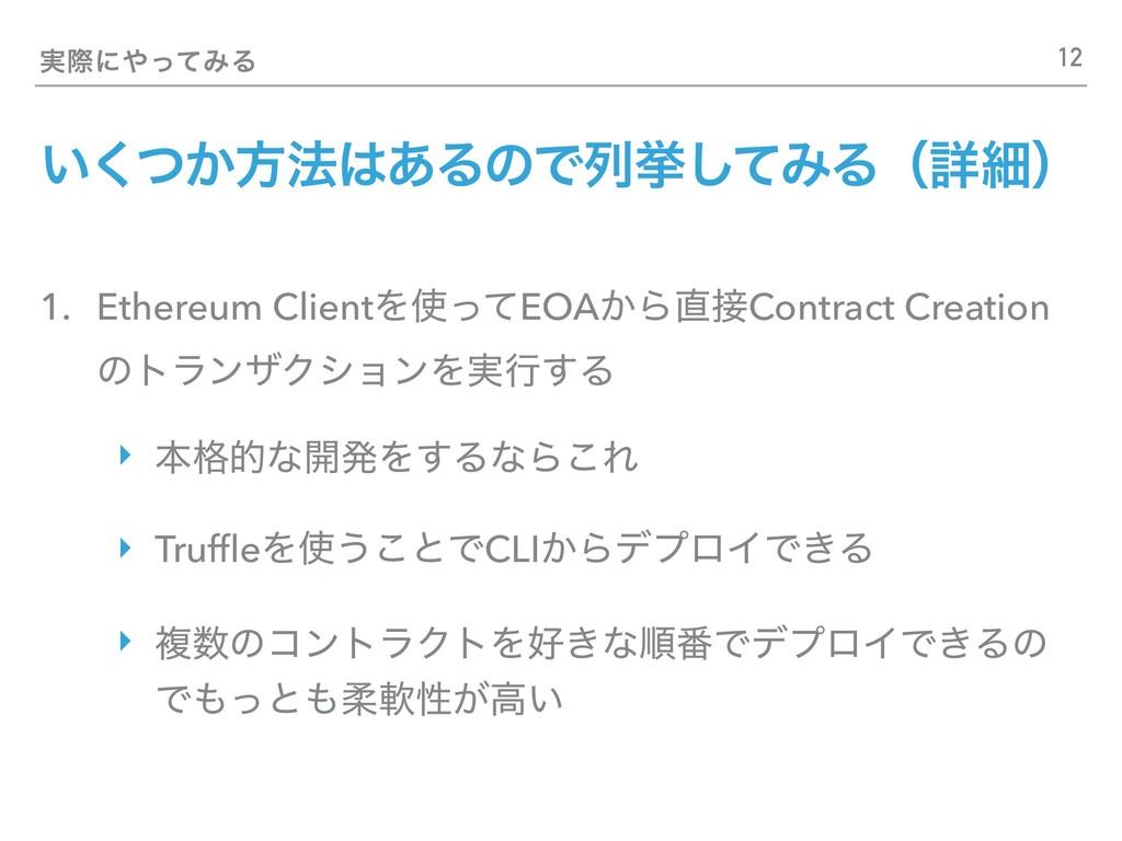 ࣮ࡍʹͬͯΈΔ ͍͔ͭ͘ํ๏͋ΔͷͰྻڍͯ͠ΈΔʢৄࡉʣ 1. Ethereum Clie...