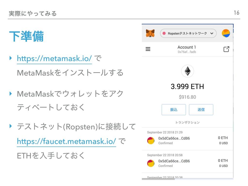 ࣮ࡍʹͬͯΈΔ Լ४උ ‣ https://metamask.io/ Ͱ MetaMaskΛ...
