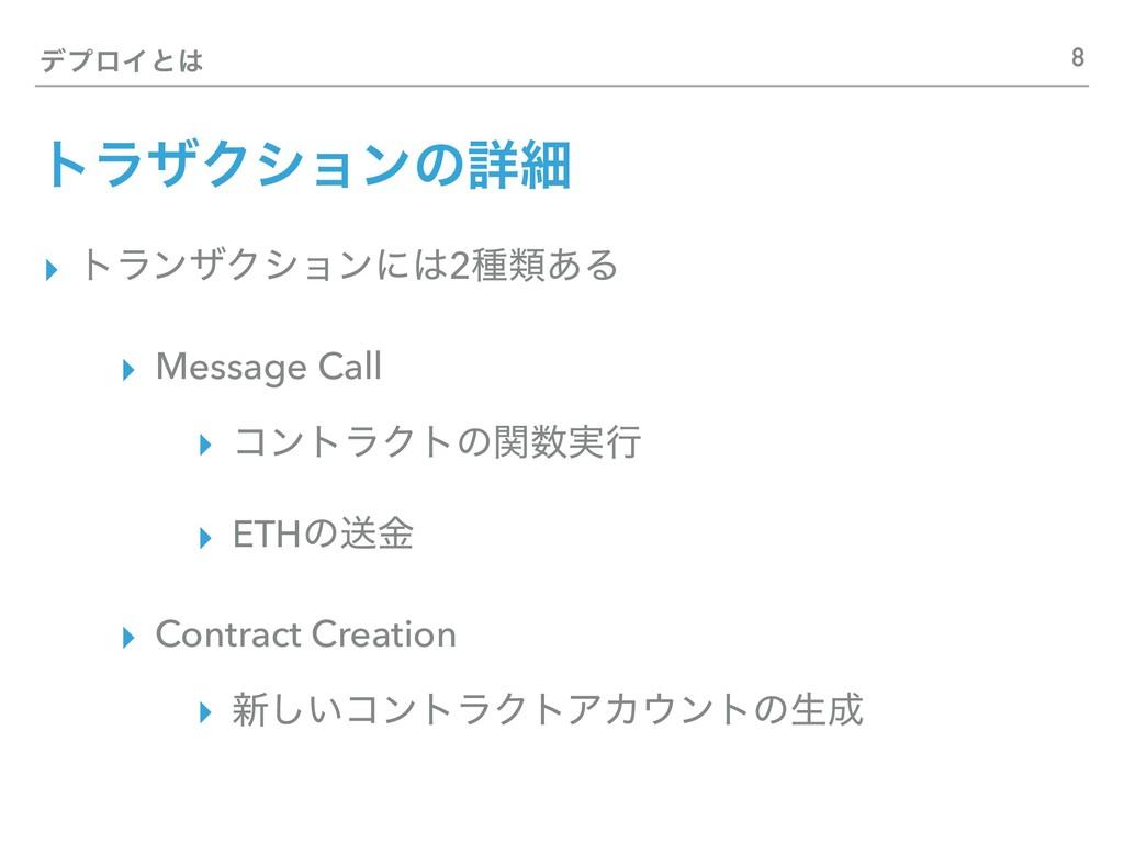 σϓϩΠͱ τϥβΫγϣϯͷৄࡉ ▸ τϥϯβΫγϣϯʹ2छྨ͋Δ ▸ Message C...