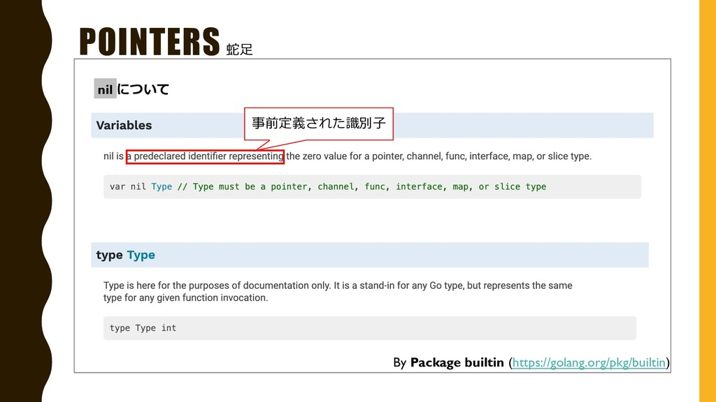 POINTERS nil について By Package builtin (https://g...