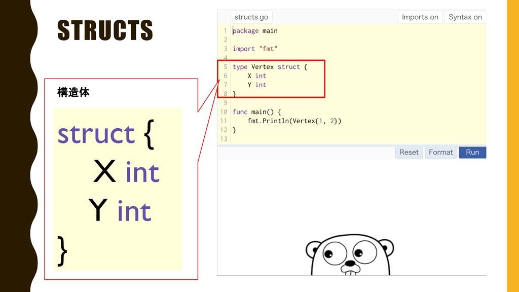 STRUCTS struct { X int Y int } 構造体