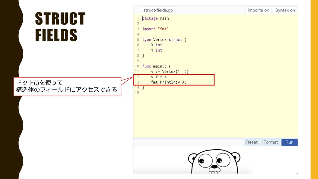 STRUCT FIELDS ドット(.)を使って 構造体のフィールドにアクセスできる