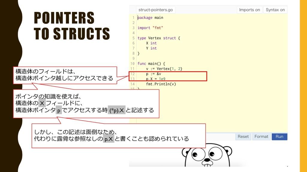 POINTERS TO STRUCTS 構造体のフィールドは、 構造体ポインタ越しにアクセスで...