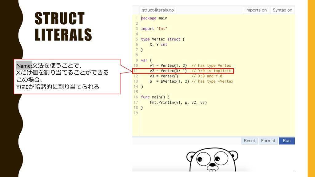 STRUCT LITERALS Name:⽂法を使うことで、 Xだけ値を割り当てることができる...