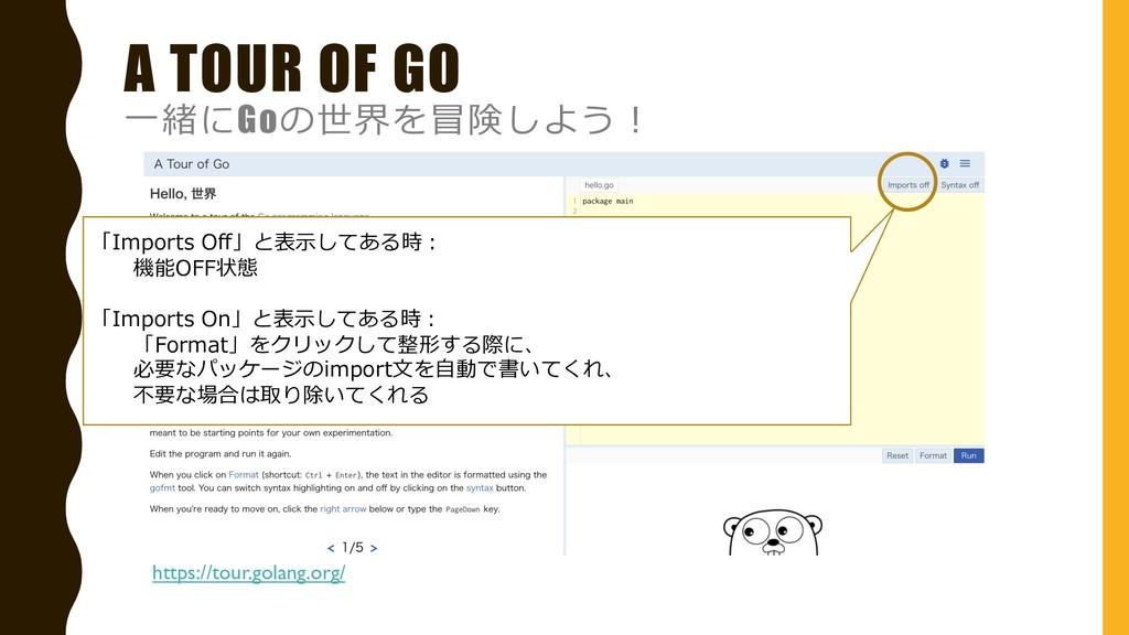 A TOUR OF GO ⼀緒にGoの世界を冒険しよう︕ https://tour.golan...