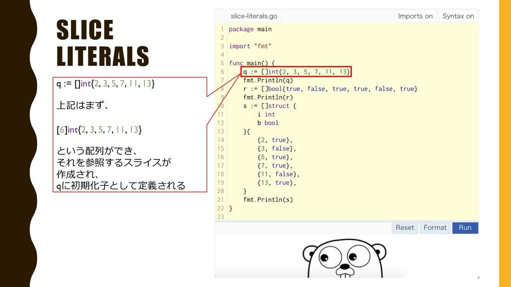 SLICE LITERALS q := []int{2, 3, 5, 7, 11, 13} 上...