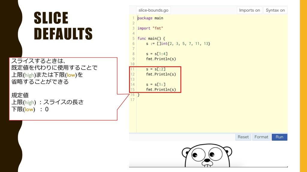 SLICE DEFAULTS スライスするときは、 既定値を代わりに使⽤することで 上限(hi...